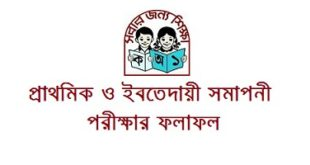 PSC-exam-result-2017